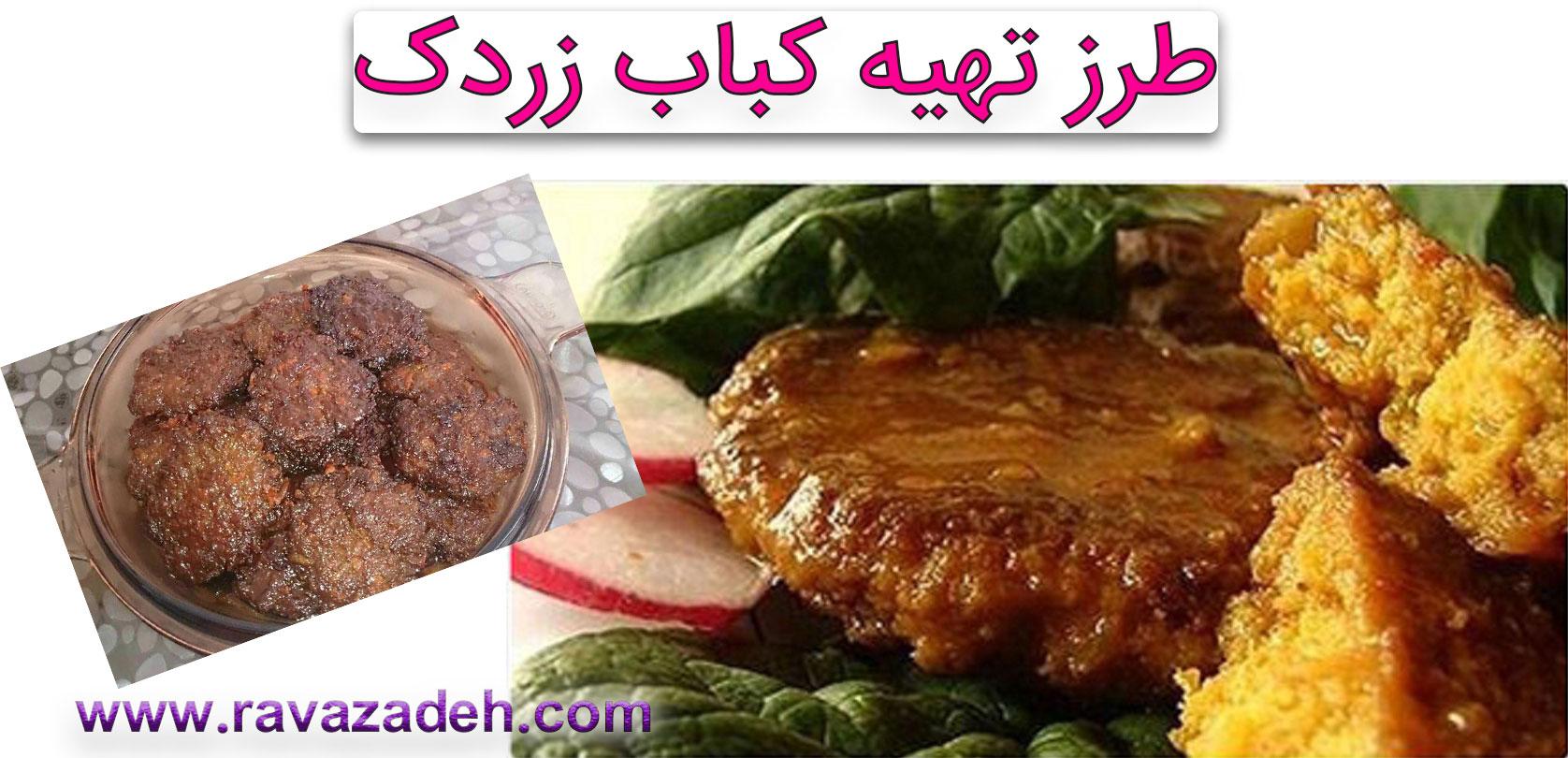 Photo of طرز تهیه کباب زردک اصفهانی