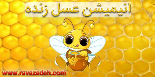 Photo of انیمیشن عسل زنده
