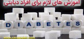 آموزش های لازم برای افراد دیابتی
