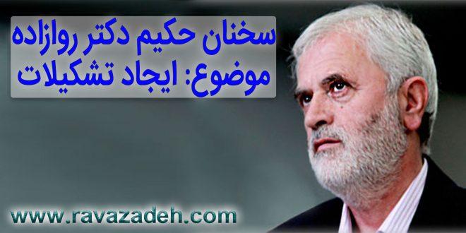 ایجاد تشکیلات به خواست امام خمینی(ره)+ کلیپ تصویری سخنرانی حکیم دکتر روازاده