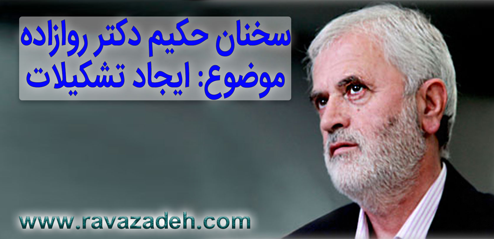 Photo of ایجاد تشکیلات به خواست امام خمینی(ره)+ کلیپ تصویری سخنرانی حکیم دکتر روازاده