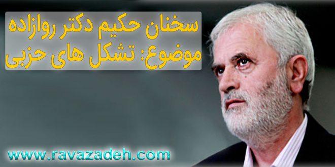 تشکل های حزبی از دیدگاه اسلامی+ کلیپ تصویری سخنرانی حکیم دکتر روازاده