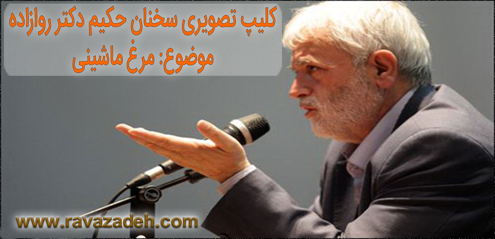 Photo of مرغ ماشینی + کلیپ تصویری سخنرانی حکیم دکتر روازاده
