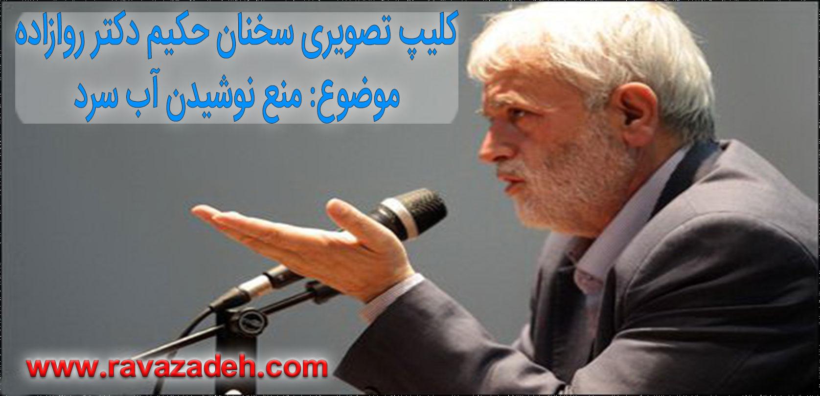 Photo of کلیپ تصویری سخنرانی حکیم دکتر روازاده: منع نوشیدن آب سرد در زمان افطار و ناشتا