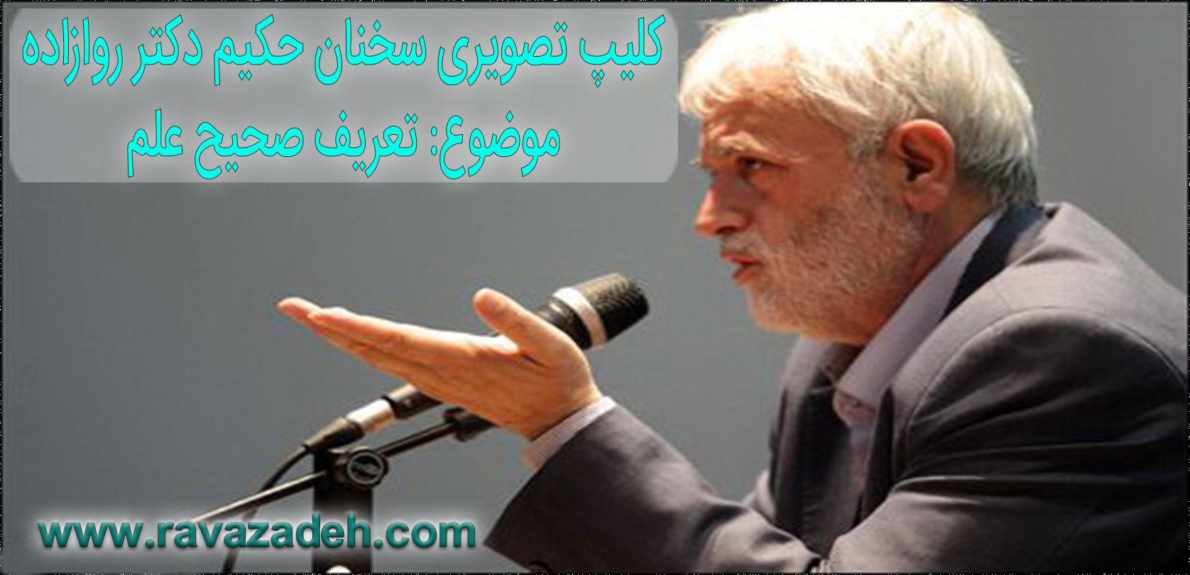 Photo of کلیپ تصویری سخنرانی حکیم دکتر روازاده در خصوص تعریف علم