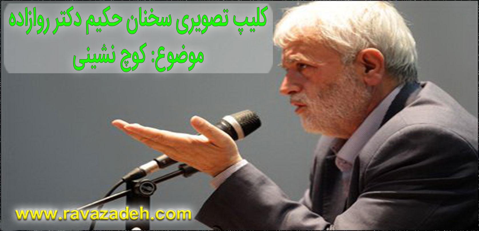 Photo of کوچ جنگل نشین ها و آثار مخرب آن + کلیپ تصویری سخنرانی حکیم دکتر روازاده