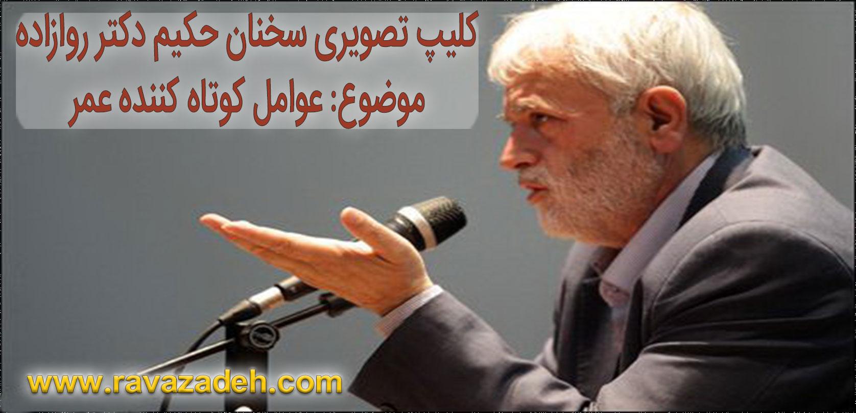 Photo of عوامل کوتاه کننده عمر + کلیپ تصویری سخنرانی حکیم دکتر روازاده