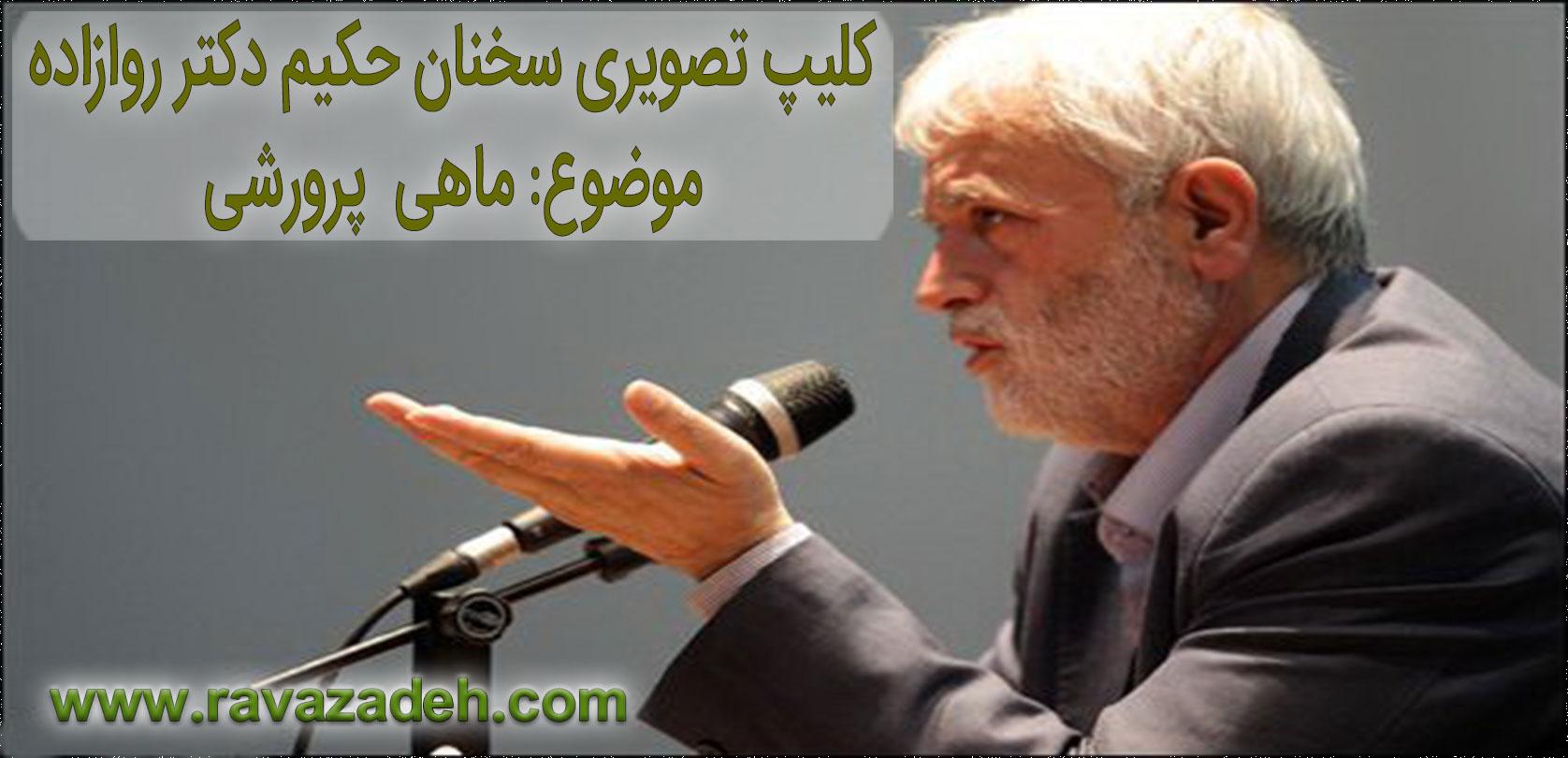 Photo of عدم تایید ماهی های پرورشی + کلیپ تصویری سخنرانی حکیم دکتر روازاده