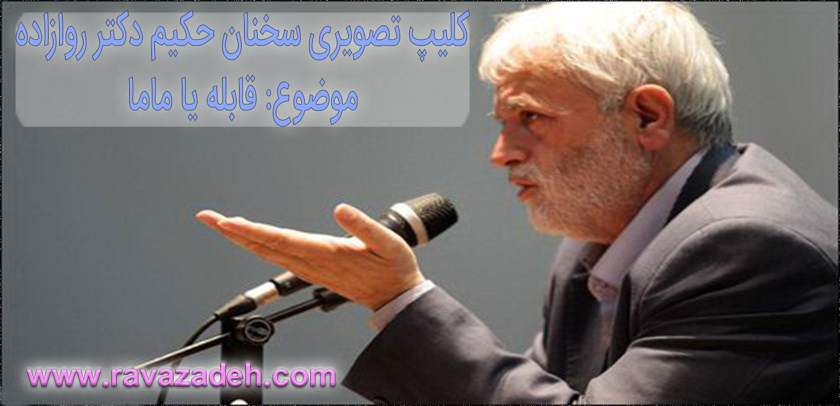 Photo of قابله یا ماما + کلیپ تصویری سخنرانی حکیم دکتر روازاده