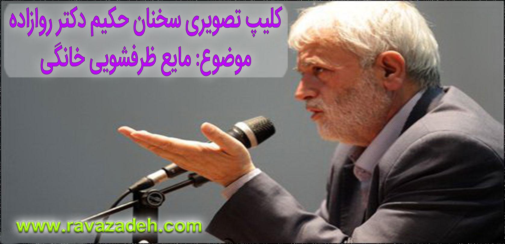 Photo of مایع ظرفشویی خانگی + کلیپ تصویری سخنرانی حکیم دکتر روازاده