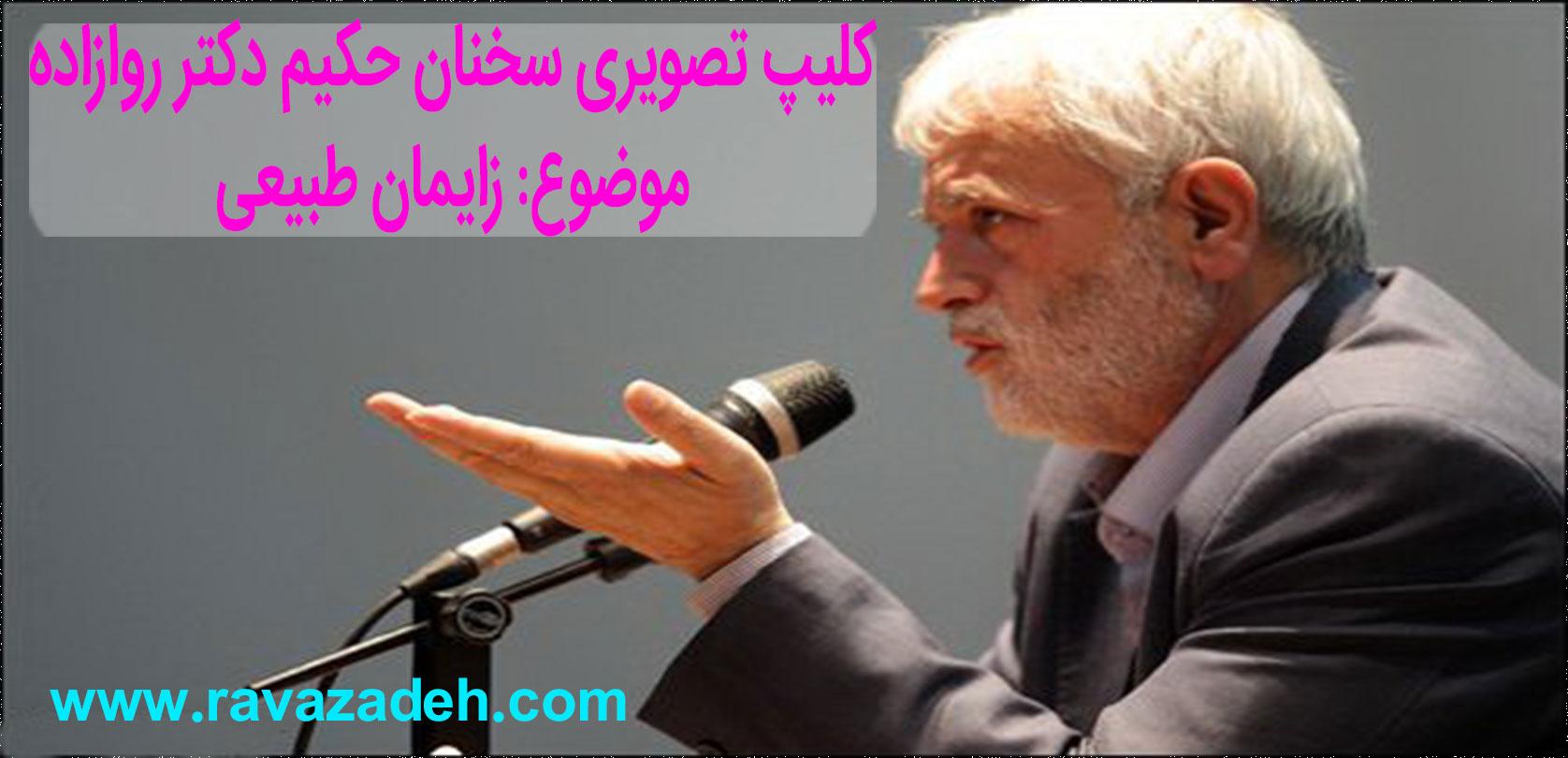Photo of زایمان طبیعی + کلیپ تصویری سخنرانی حکیم دکتر روازاده