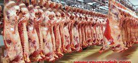 ابهام بزرگ در سلامت گوشتهای برزیلی