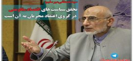 مهندس میرسلیم ؛ ما شرمنده ادب رهبر انقلاب اسلامی هستیم
