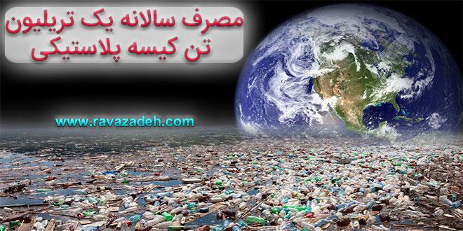 مصرف سالانه یک تریلیون تن کیسه پلاستیکی