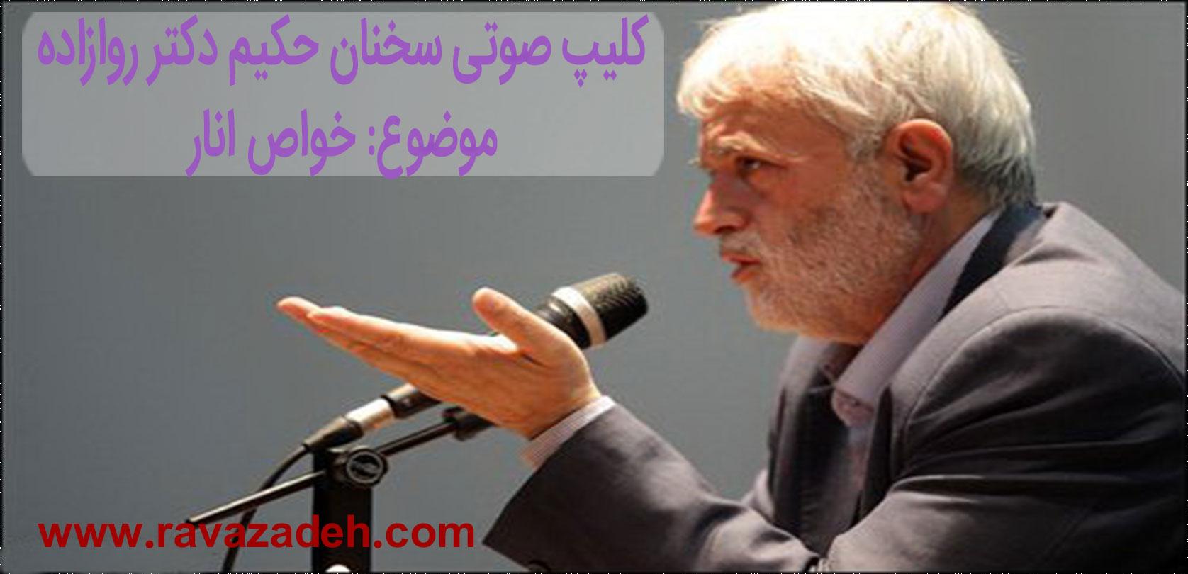Photo of خواص انار + فایل صوتی سخنرانی حکیم دکتر روازاده