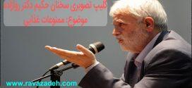 ممنوعات غذایی + کلیپ تصویری سخنرانی حکیم دکتر روازاده