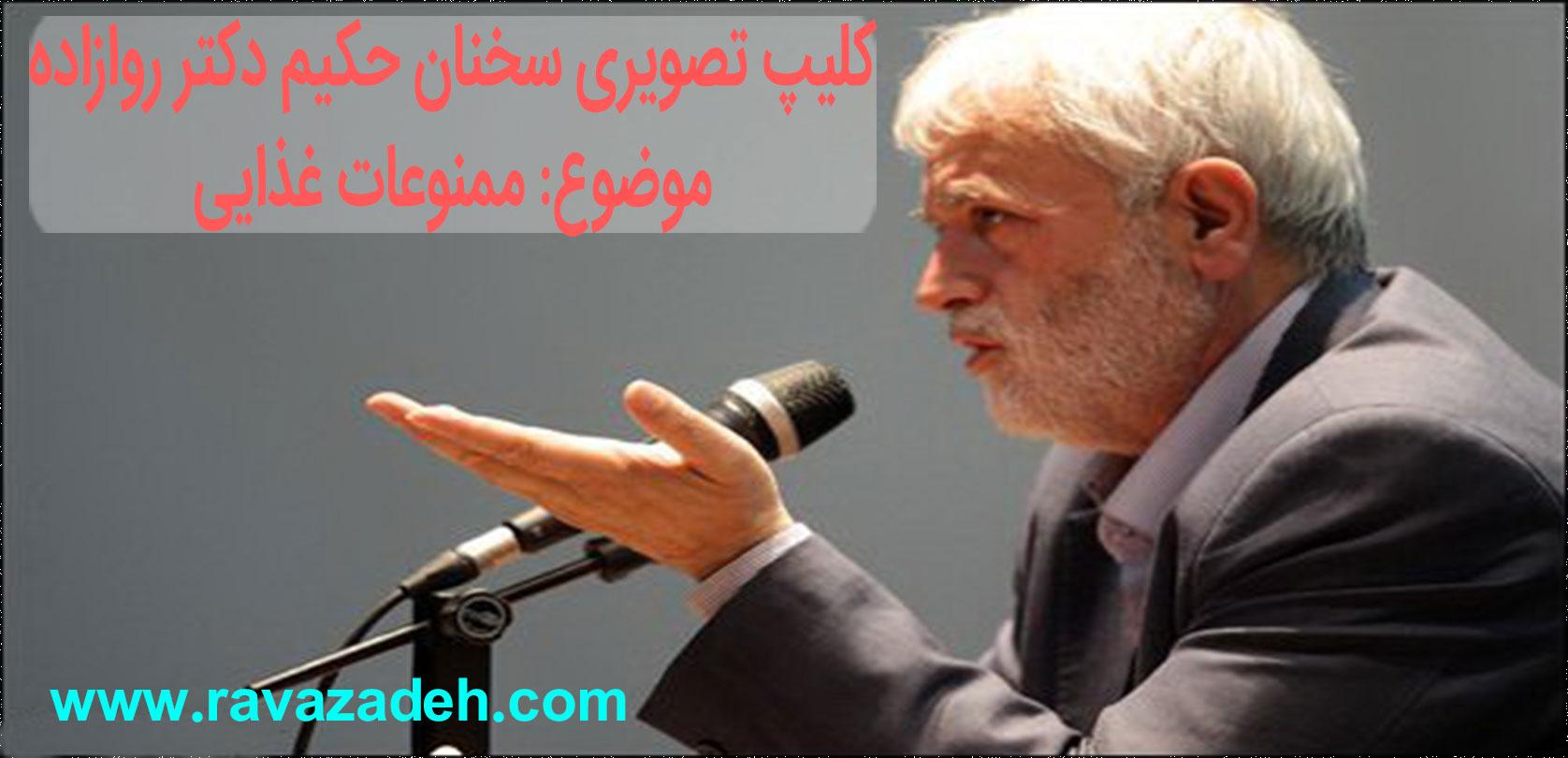 Photo of ممنوعات غذایی + کلیپ تصویری سخنرانی حکیم دکتر روازاده