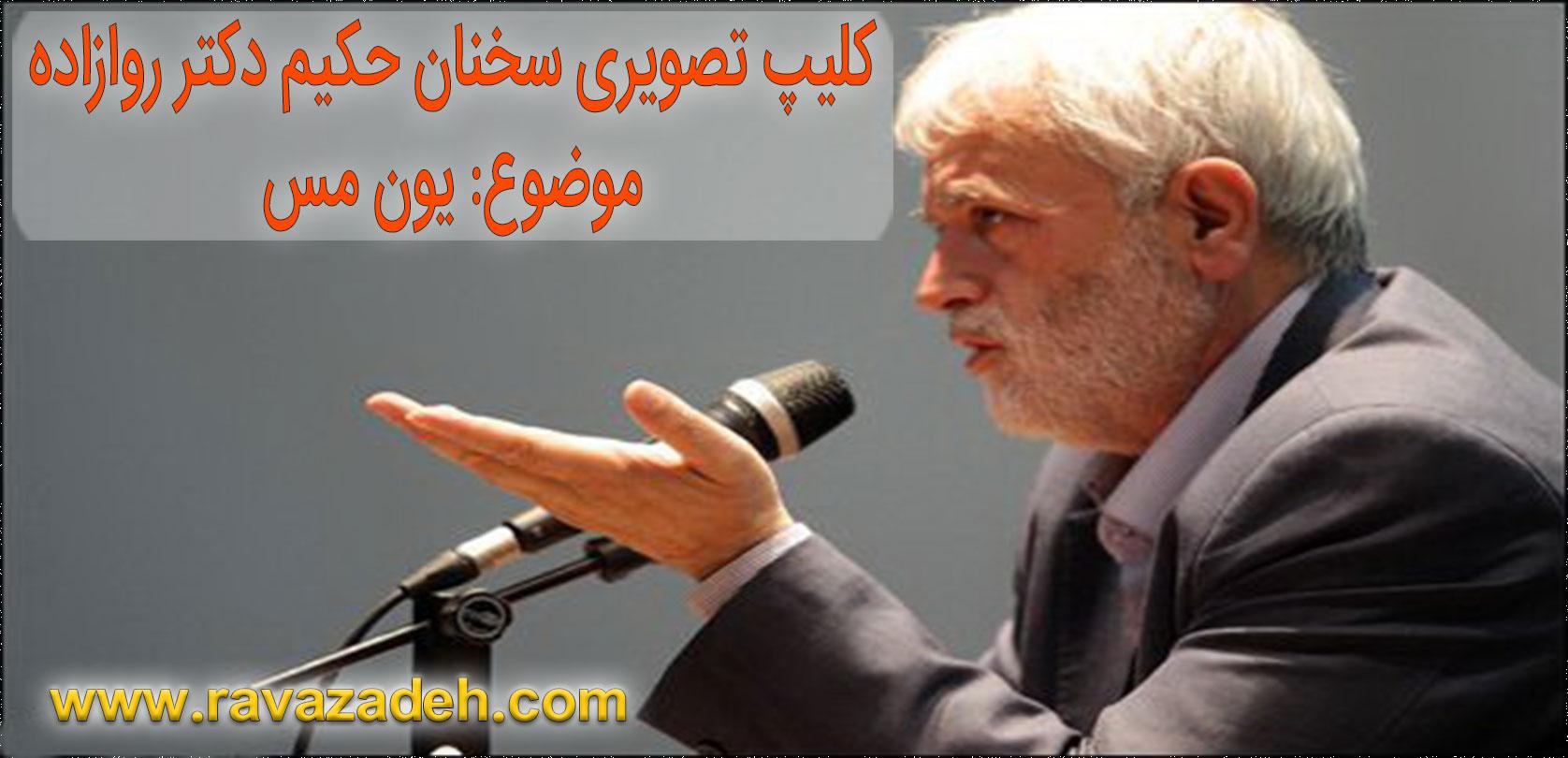 Photo of لزوم و اهمیت یون مس در بدن + کلیپ تصویری سخنرانی حکیم دکتر روازاده