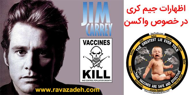 Photo of اظهارنظر عجیب جیم کری درخصوص واکسن
