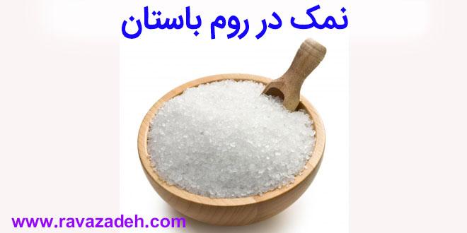 Photo of نمک در روم باستان