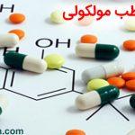 طب مولکولی