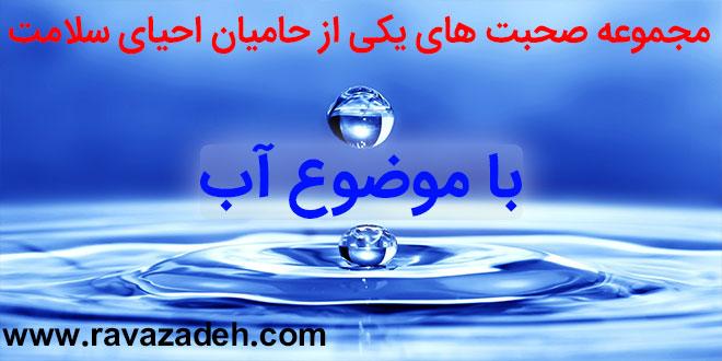 Photo of مجموعه صحبت های یکی از حامیان احیای سلامت پیرامون آب