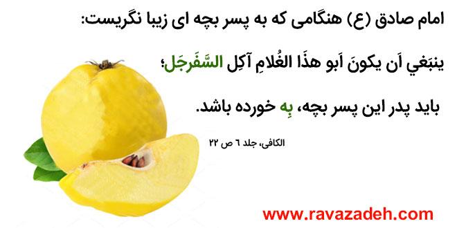 Photo of میوه بِه بخورید…