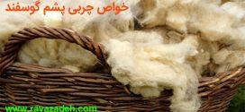 خواص چربی پشم گوسفند