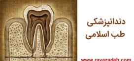 دندانپزشکی طب اسلامی