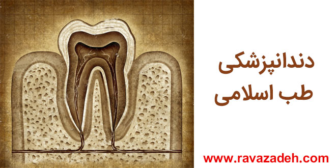 Photo of دندانپزشکی طب اسلامی