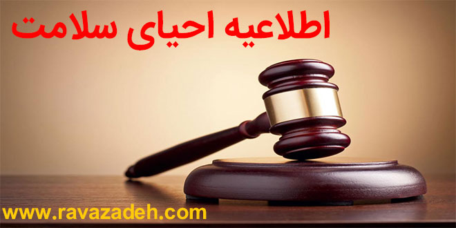 Photo of اطلاعیه احیای سلامت: تشکیل کارگروه قضایی
