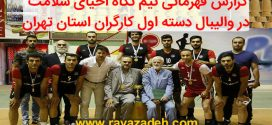 گزارش قهرمانی تیم نگاه احیای سلامت در والیبال دسته اول کارگران استان تهران