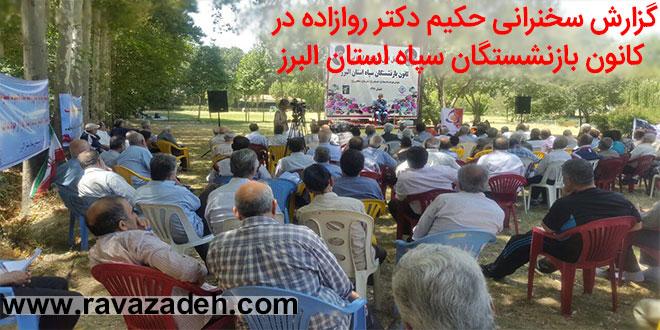 گزارش سخنرانی حکیم دکتر روازاده در کانون بازنشستگان سپاه استان البرز