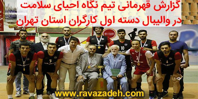 تصویر از گزارش قهرمانی تیم نگاه احیای سلامت در والیبال دسته اول کارگران استان تهران