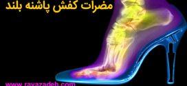 چرا کفش های پاشنه بلند خطرناک هستند؟! + کلیپ تصویری