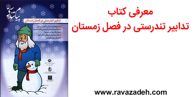 Photo of معرفی کتاب: تدابیر تندرستی در فصل زمستان