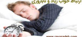 ارتباط خواب زیاد و ناباروری