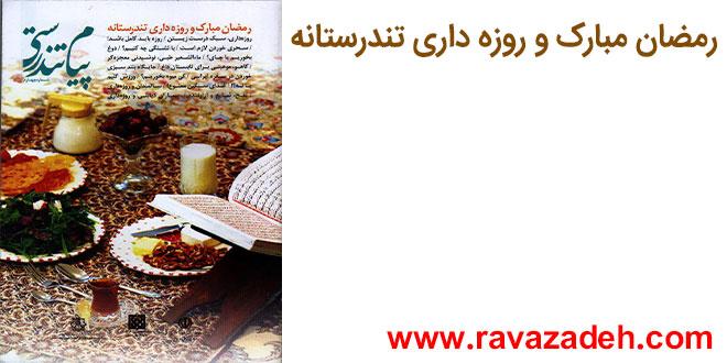 Photo of معرفی کتاب: رمضان مبارک و روزه داری تندرستانه
