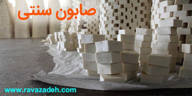 مراحل ساخت صابون های سنتی + کلیپ تصویری