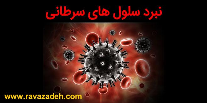 نبرد سلول های سرطانی