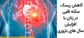 کاهش ریسک سکته قلبی در زنان با افزایش سال های باروری