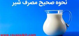 توصیه بهداشتی: میزان و نحوه صحیح مصرف شیر