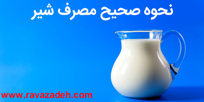 Photo of توصیه بهداشتی: میزان و نحوه صحیح مصرف شیر