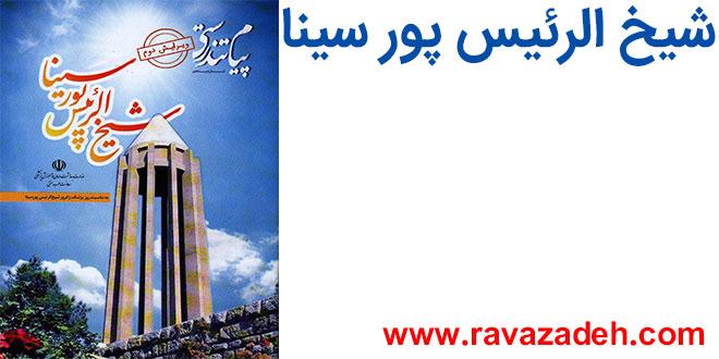 Photo of معرفی کتاب: شیخ الرئیس پور سینا