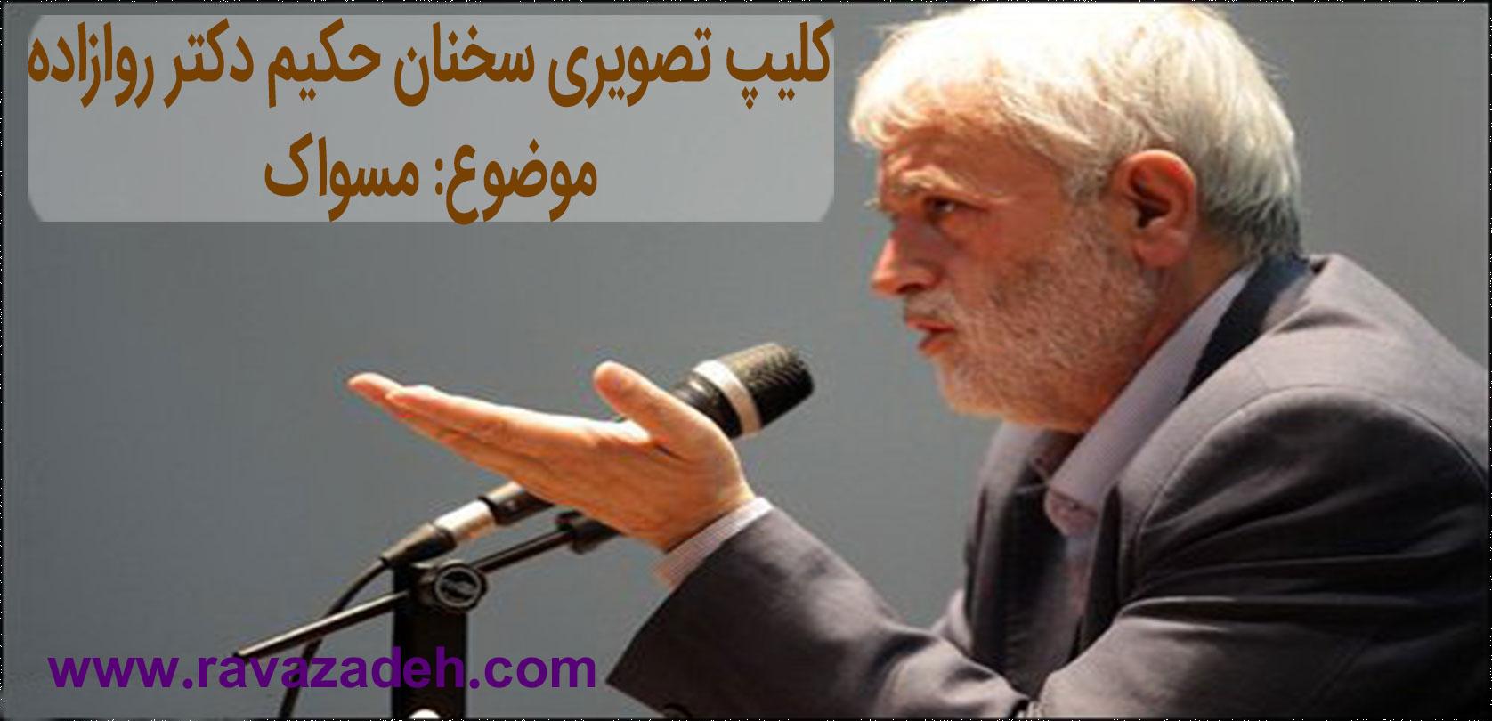 Photo of مسواک + کلیپ تصویری سخنرانی حکیم دکتر روازاده