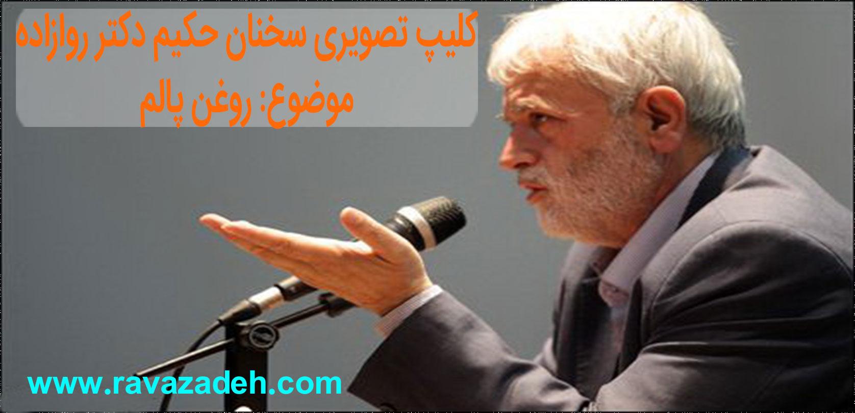 Photo of روغن پالم + کلیپ تصویری سخنرانی حکیم دکتر روازاده