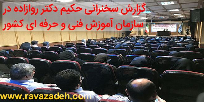 گزارش سخنرانی حکیم دکتر روازاده در سازمان آموزش فنی و حرفه ای کشور + تصاویر