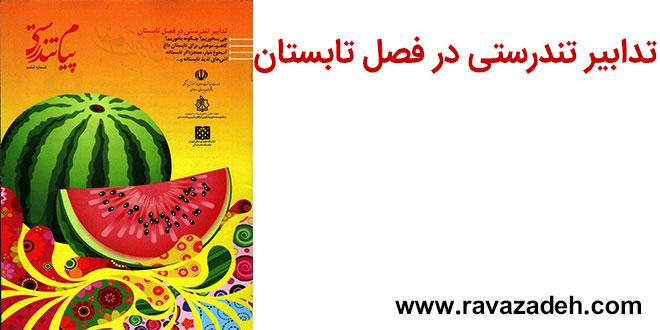 Photo of معرفی کتاب: تدابیر تندرستی در فصل تابستان