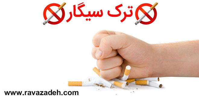 توصیه بهداشتی: روشی برای ترک سیگار