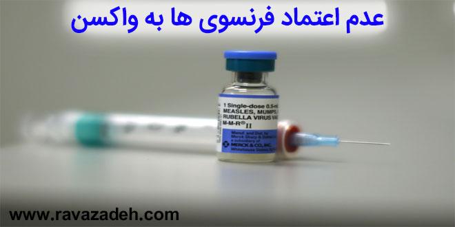 Photo of فرانسوی ها به واکسن اعتماد ندارند